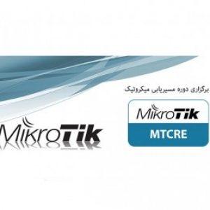 آموزش روتینگ میکروتیک MTCRE