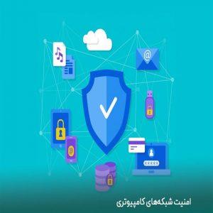 ارائه راهکارهای شبکه و امنیت شبکه