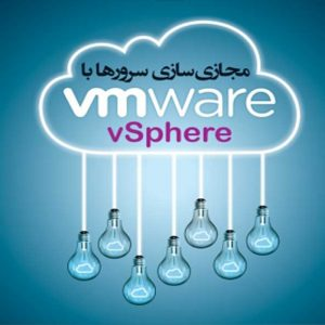 مجازی سازی سرور با VMware ESXi