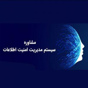 مشاوره مدیریت امنیت اطلاعات